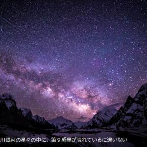 第9惑星は99.6%存在する!太陽系の未知の惑星、天の川の方向に