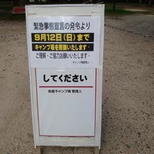 キャンプ場が緊急事態宣言で閉鎖されていました。