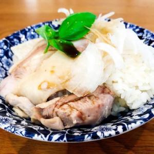 海南鶏飯、美味しいですよね〜。
