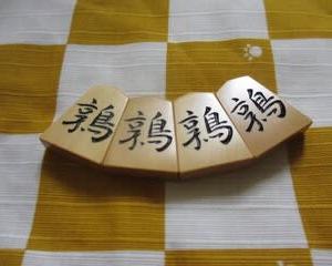 禽将棋駒 Round 4 ~その14~