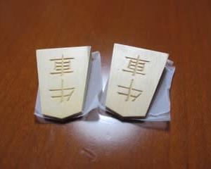 和象戯(将棋)駒 ~その5~