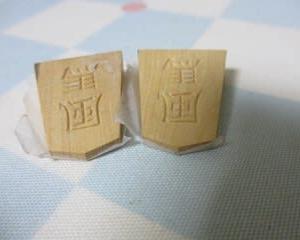 和象戯(将棋)駒 ~その6~