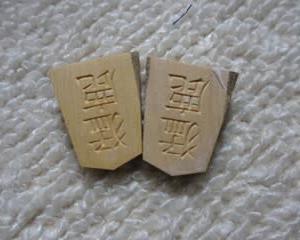 和象戯(将棋)駒 ~その10~