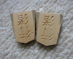 和象戯(将棋)駒 ~その12~