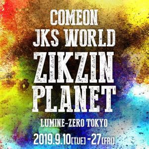 ZIKZIN PLANET 期待以上の展示内容なのね〜(๑˃̵ᴗ˂̵)