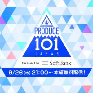 PRODUCE 101 JAPAN 今夜見れませんヽ(;▽;)ノ