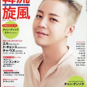 韓流旋風 11月号 表紙はチャン・グンソク