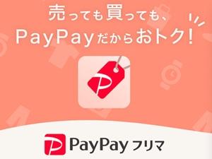 PayPayフリマ  価格の相談機能