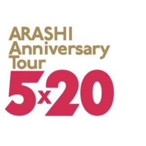 「ARASHI Anniversary Tour 5×20」の大阪公演 行ってきます!