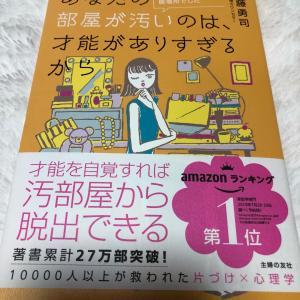 「あなたの部屋が汚いのは、才能がありすぎるから」伊藤勇司