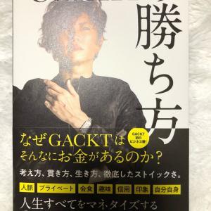 「GACKTの勝ち方」GACKT