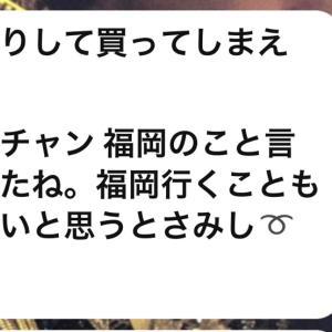 嵐友が「密会レストラン」見てくれてた〜╰(*´︶`*)╯