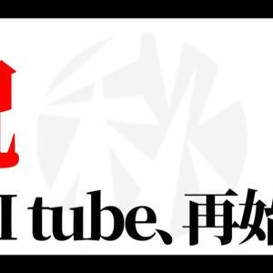 秋山さんの「AKI tube」