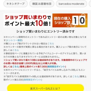 """""""楽天スーパーセールお買いまわり完走!購入した品は…"""