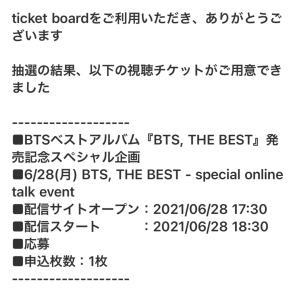 BTS JAPAN OFFICIAL FANCLUB会員限定オンラインイベント当選ヽ(´ー`)ノ