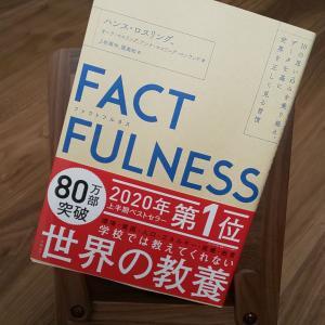 ファクトフルネス(FACT FULNESS)