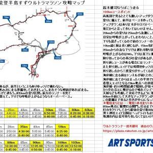 【能登半島すずウルトラマラソン攻略マップ作成!】