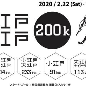 【小江戸大江戸200Kエントリー完了】