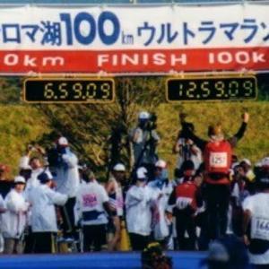 【1月~4月ウルトラマラソン完走クリニック募集中】