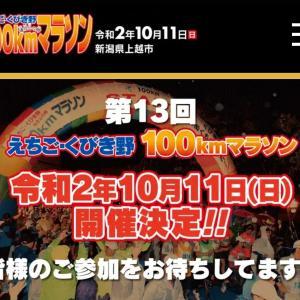 【えちご・くびの野100kmマラソン開催決定】