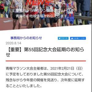【第55回記念大会青梅マラソン延期決定】
