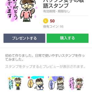 【次女ペコちゃんのLINEスタンプ公開✨】