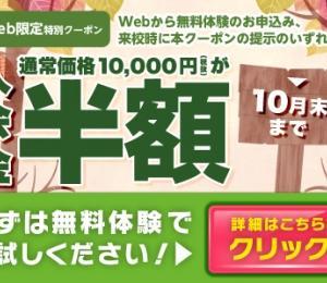 【学割有】就職活動に有利なMOS資格は東松山市パソコン教室で!