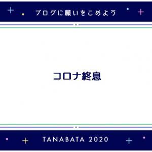 2020/07/06