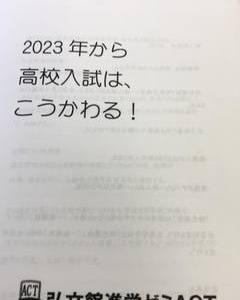 今の小6から県立高校入試は新入試制度に移行する可能性が高い。
