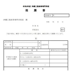 沖縄高専の内申基準