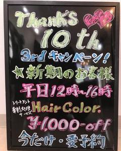"""儀保交差点""""Color×Color""""さん新生活応援キャンペーン"""