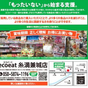 食品ロス削減ショップecoeat糸満兼城店 9月25日金曜日10:30オープン!