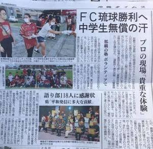10/17のFC琉球試合ボランティア