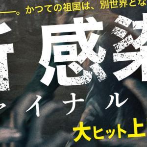 【新感染半島 ファイナルステージ】映画レビュー!