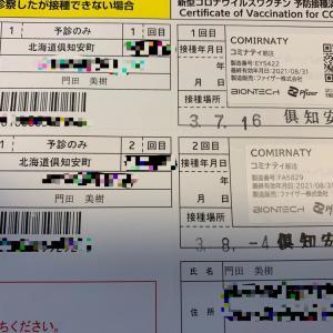 ワクチン2回目接種して来ました!完了~嬉!ワクチンパスポート速攻作ります!ワクワク!海外旅行!