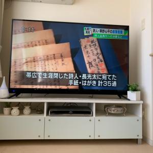 今日【鬼滅の刃劇場版無限列車】あります!見た事無い方も是非!その為に58型TV買いました♡わお!