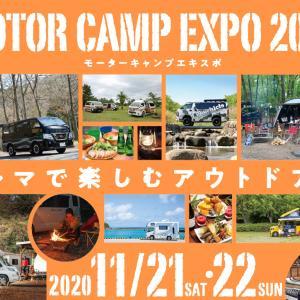 MOTOR CAMP EXPO 2020 in 万博記念公園に出展決定!