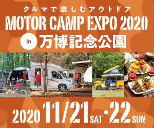 MOTOR CAMP EXPO 2020 in 万博記念公園に集合!