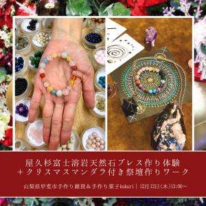 屋久杉富士溶岩ブレス作り体験+クリスマスマンダラ付き祭壇作りワーク1席キャンセル分募集します