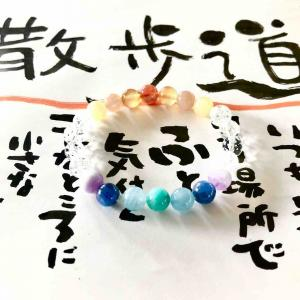 茨城の筆文字作家さんの作品「散歩道』をテーマに天然石ブレスレットを