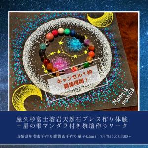 七夕の屋久杉富士溶岩ブレス作り体験月の雫マンダラ山梨ワーク、キャンセル1枠募集します