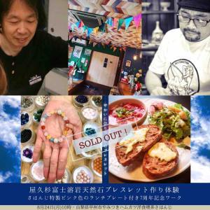8月24日屋久杉富士溶岩ブレス作り体験+さはんじピンク色のプレートランチ7周年記念ワーク満席となりました!