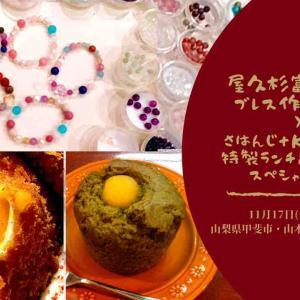 屋久杉富士溶岩ブレス作り体験+さはんじランチ+kukuriケーキコラボ山梨11月決定!