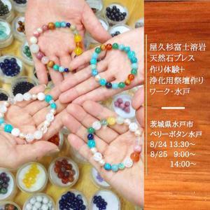 茨城県水戸でのブレスレット作り体験にお使いいただきたい3つの石
