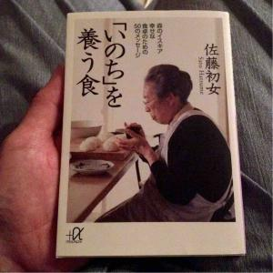 佐藤初女さんの「いのち」を養う食を読んでいます