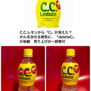C.Cレモンから・・・