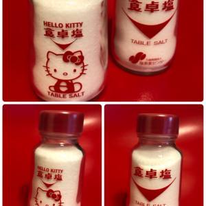 食卓塩×キティちゃん