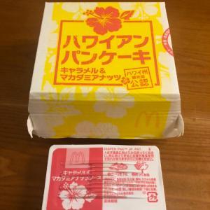 ハワイアン パンケーキ
