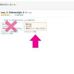 今なら買える!Ama直の海外3D盤『アナ雪2』!
