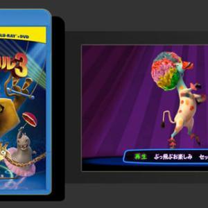 禁断の3D映像!『マダガスカル3』3D映像評価